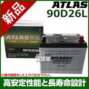 アトラス バッテリー ATLAS 90D26L-AT|truetools