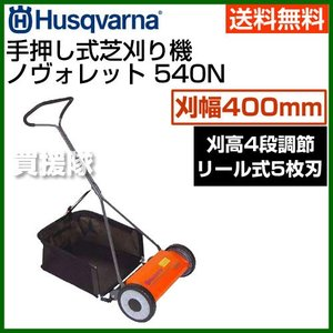 芝刈り機 手押し式 手動 540N ノヴォレット 芝刈機|truetools