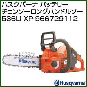 バッテリー・充電器別売 ハスクバーナ バッテリーチェンソー ロングハンドルソー 536Li XP 966729112 truetools