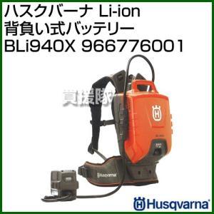 ハスクバーナ Li-ion 背負い式バッテリー BLi940X 966776001|truetools