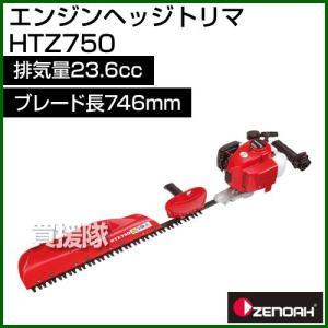 ゼノア エンジンヘッジトリマ HTZ750 排気量:23.6cc ブレード長:746mm|truetools