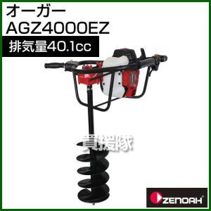 オーガー AGZ4000EZ|truetools