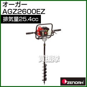 オーガー AGZ2600EZ|truetools