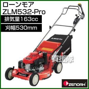 ゼノア ローンモア ZLM532-Pro 排気量163cc 刈幅530mm 刈高15〜77mm 7段調整|truetools