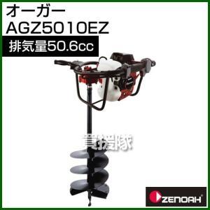 ゼノア オーガ AGZ5010EZ 50.6cc|truetools