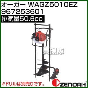 ゼノア エンジン式オーガ WAGZ5010EZ 50.6cc 967253601 50.6|truetools