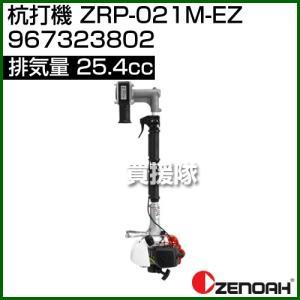 ゼノア 杭打機 ZRP-021M-EZ 967323802 [25.4cc]|truetools