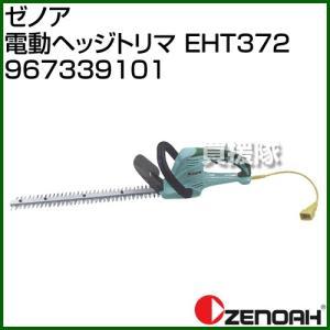 ゼノア 電動ヘッジトリマ EHT372 967339101|truetools