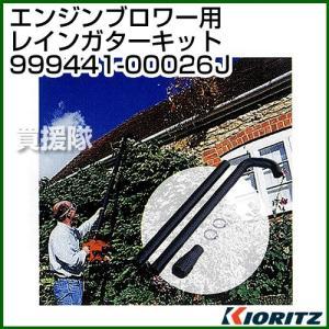 ブロワー共立用 レインガターキット 999441-00026J|truetools