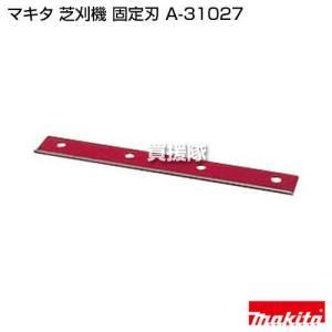 マキタ 芝刈機 固定刃 A-31027|truetools