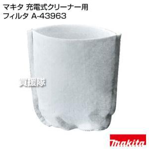 マキタ コードレス掃除機 充電式クリーナー用フィルタ A-4...