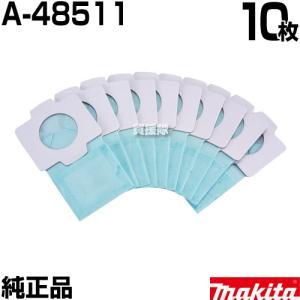 マキタ 掃除機 紙パック 48511 抗菌紙パック 10枚 A-48511 正規品