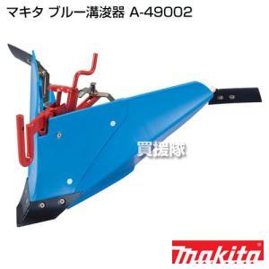 マキタ ブルー溝浚器 A-49002 truetools