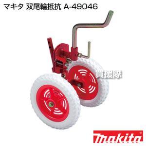 マキタ 双尾輪抵抗 A-49046 truetools