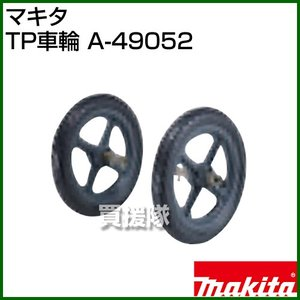 マキタ TP車輪 A-49052 truetools