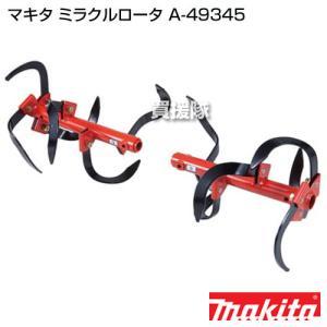 マキタ ミラクルロータ A-49345 truetools