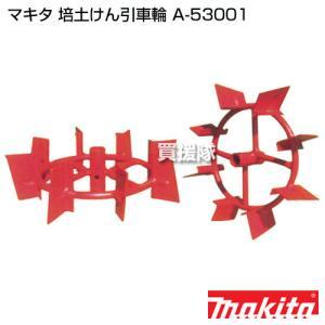 マキタ 培土けん引車輪 A-53001 truetools