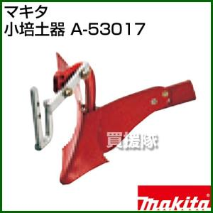 マキタ 小培土器 A-53017 truetools