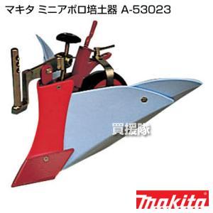 マキタ ミニアポロ培土器 A-53023 truetools