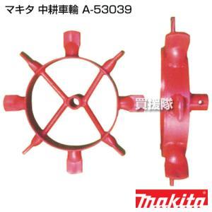 マキタ 中耕車輪 A-53039 truetools