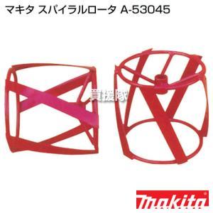 マキタ スパイラルロータ A-53045 truetools