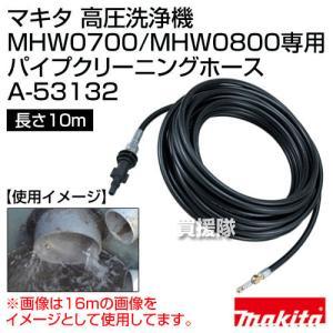 高圧洗浄機専用パイプクリーニングホース10m A-53132|truetools