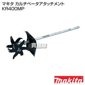 マキタ カルチベータアタッチメント KR400MP A-53920 truetools