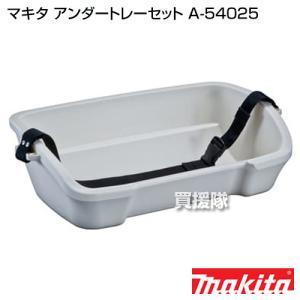 マキタ アンダートレーセット A-54025 truetools
