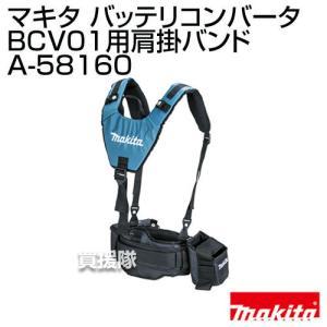 マキタ バッテリコンバータ BCV01用肩掛バンド A-58160|truetools