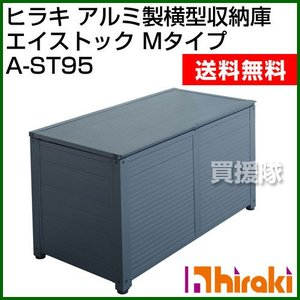Rocking Table ロッキングテーブル アルミ製横型収納庫 A-STOCK エイストック Mタイプ A-ST95|truetools