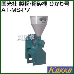 国光社 製粉・粉砕機 ひかり号 A1-MS-P7|truetools