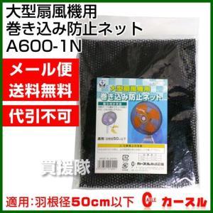 工場扇用 巻き込み防止ネット 工場扇カバー A600-1N カースル|truetools
