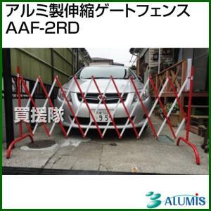 アルミス アルミ製伸縮ゲートフェンス AAF-2RD|truetools