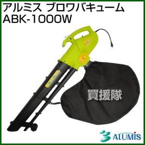 アルミス ブロワバキューム ABK-1000W|truetools