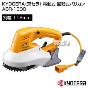 リョービ RYOBI 電動式 回転式バリカン ABR-1300|truetools