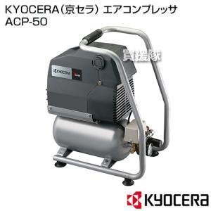 リョービ エアコンプレッサ ACP-50|truetools