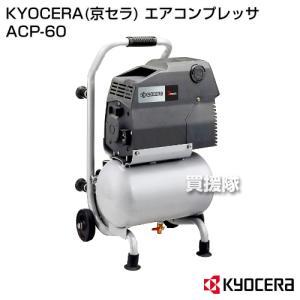 リョービ エアコンプレッサ ACP-60|truetools
