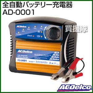 ACデルコ 全自動バッテリー充電器 AD-0001|truetools
