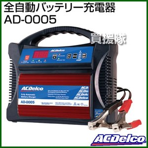 ACデルコ 全自動バッテリー充電器 AD-0005|truetools