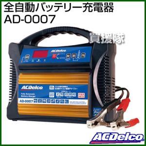 ACデルコ 全自動バッテリー充電器 AD-0007|truetools
