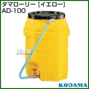 コダマ樹脂 タマローリー AD-100 イエロー ミスト|truetools