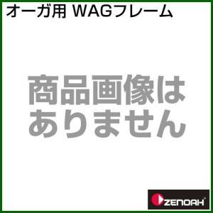 ゼノア WAGフレーム|truetools