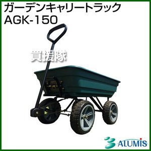 アルミス ガーデンキャリートラック AGK-150|truetools