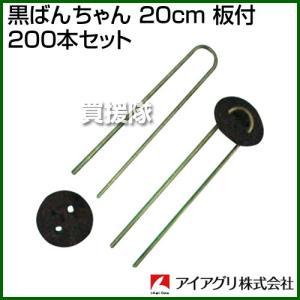 黒ばんちゃん 20cm 板付 200本セット|truetools