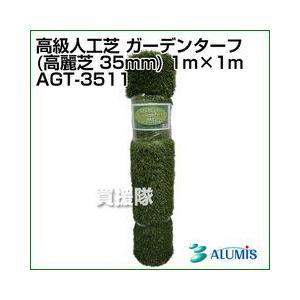 高級 人工芝 ガーデンターフ 高麗芝 35mm 1m×1m|truetools