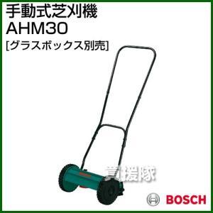 BOSCH 手動式芝刈機 AHM 30 刈込幅:300mm truetools