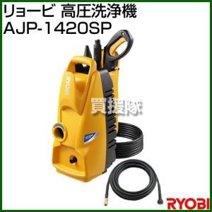 リョービ 高圧洗浄機 AJP-1420SP|truetools