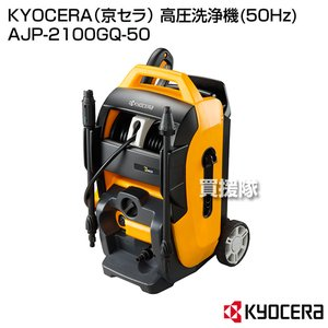 リョービ 高圧洗浄機 50Hz AJP-2100GQ-50|truetools
