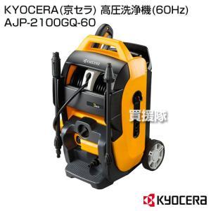 リョービ 高圧洗浄機 60Hz AJP-2100GQ-60|truetools