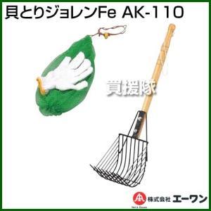 エーワン 貝とりジョレンFe AK-110 truetools